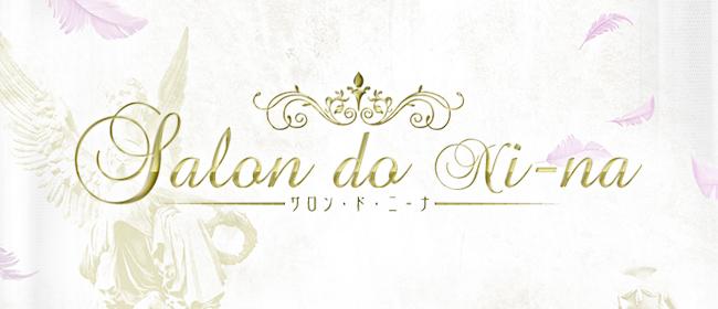 salon.do.ni-na~サロン・ド・ニーナ~
