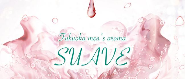 SUAVE -シュアーヴ-