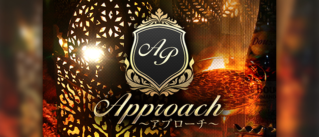 approach~アプローチ~