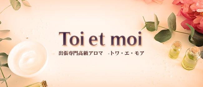 TOI ET MOI(トワエモア/派遣専門店)
