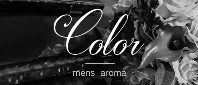 メンズアロマ Color