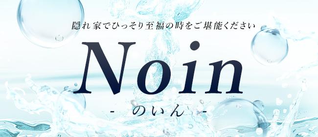 Noin-のいん-