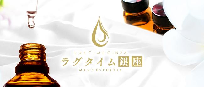 ラグタイム銀座 ~LuxuryTime~