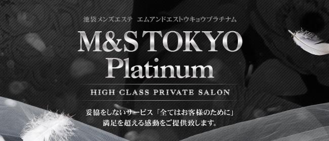 M&S Tokyo platinum