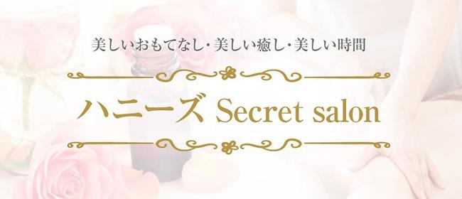 ハニーズ Secret Salon