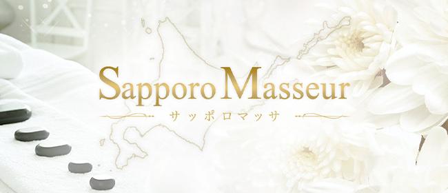 Sapporo Masseur サッポロマッサ