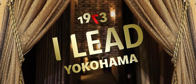 横浜 I LEAD(アイリード)