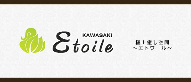 Etoile~エトワール