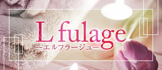 L fulage-エルフラージュ-