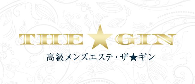 ザギン - THE★GIN 銀座本店
