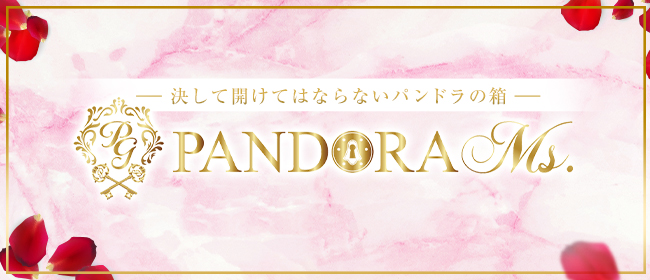 PANDORA Ms.(パンドラミズ)