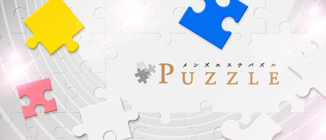 Puzzle(パズル)