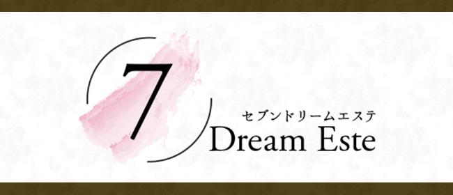 7Dream Este(セブン ドリーム エステ)