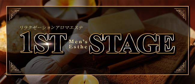 1st Stage(ファーストステージ)