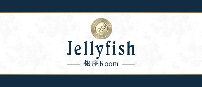 Jellyfish 銀座