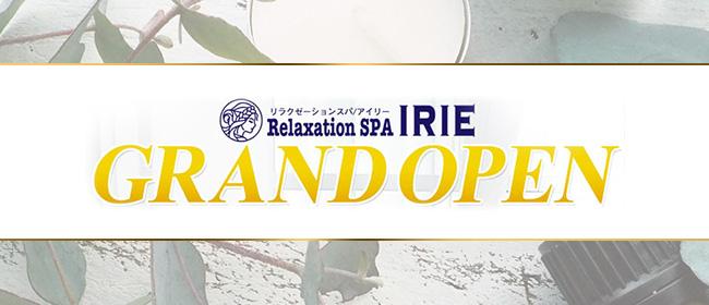 Relaxation spa IRIE(アイリー)