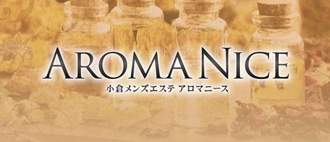 AROMA NICE -アロマニース-