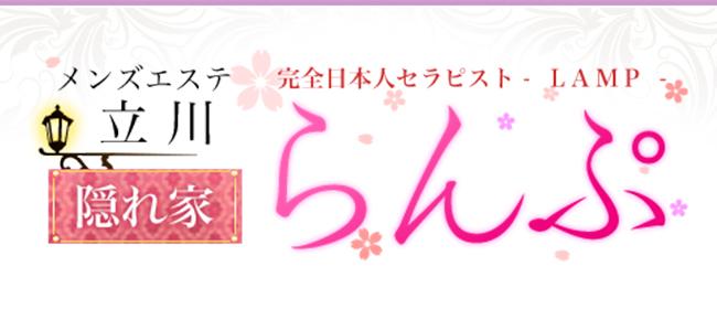 らんぷグループ立川店