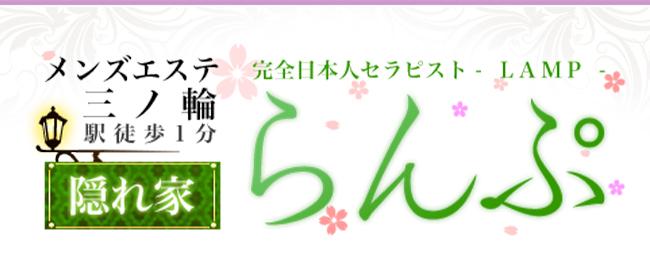 らんぷグループ三ノ輪店