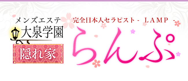 らんぷグループ大泉学園店