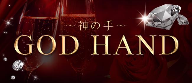 GOD HAND~神の手~