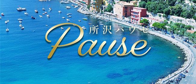 所沢Pause(パウゼ)