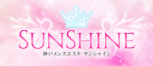 Sunshine~サンシャイン