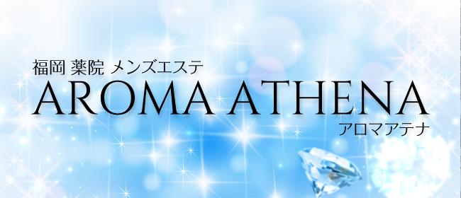 AROMA ATHENA~アロマアテナ~