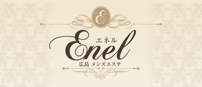 ENEL(エネル)