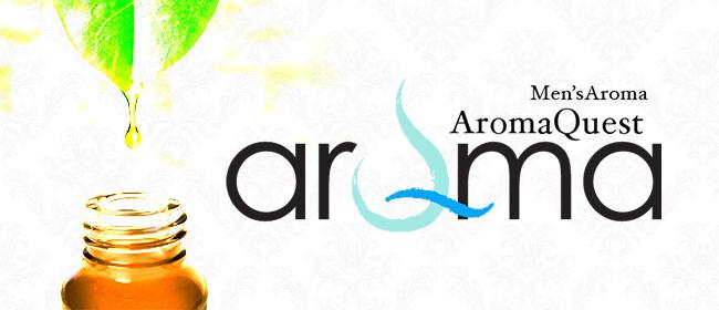 Aroma Quest-クエスト-