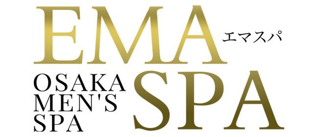 EMA SPA(エマスパ)