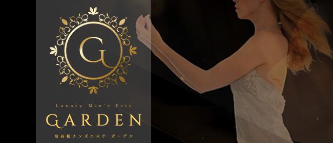 Aroma Garden 広島店