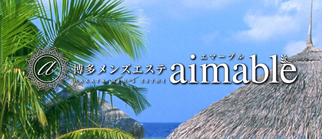 博多メンズアロマ Aimable(エマーブル)