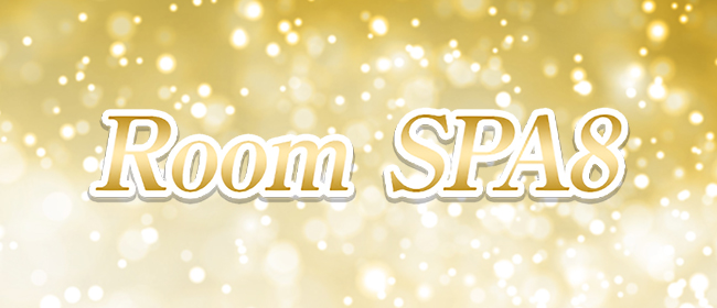 Room SPA8(ルームスパエイト)