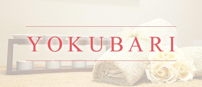 YOKUBARI