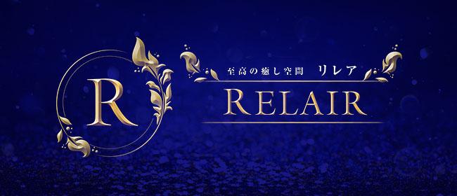 RELAIR-リレア-