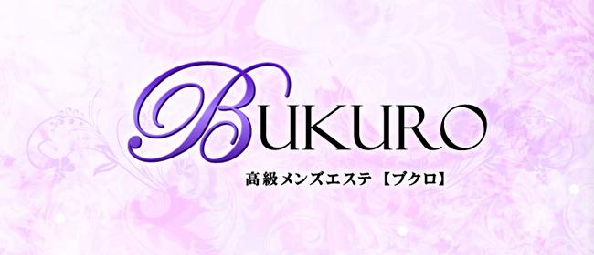 BUKURO(ブクロ)