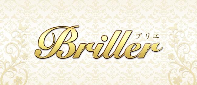 Briller(ブリエ)