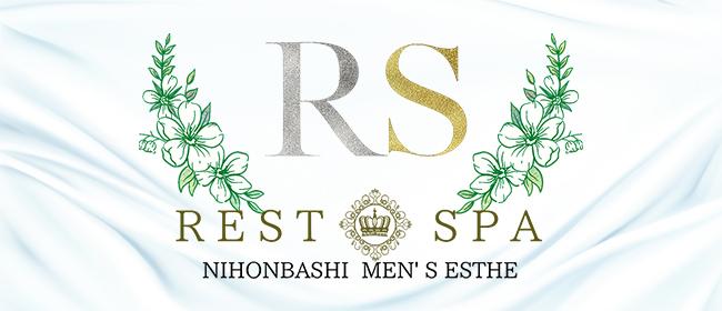 REST SPA(レストスパ)