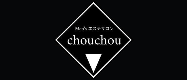 Men's エステサロン chouchou