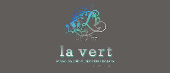 la vert (ラ・ヴェール)