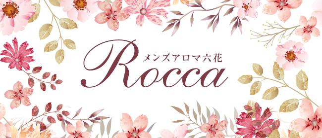 メンズアロマ 六花 Rocca