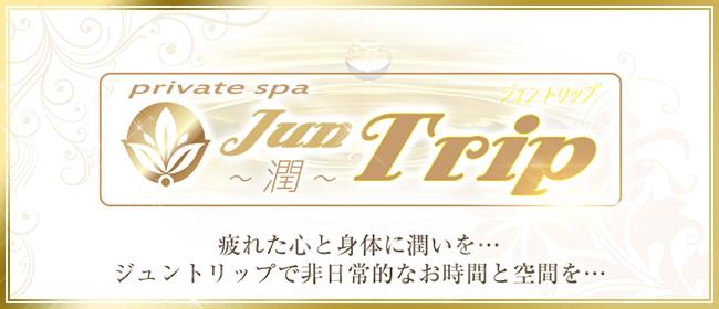 Jun Trip(ジュントリップ)