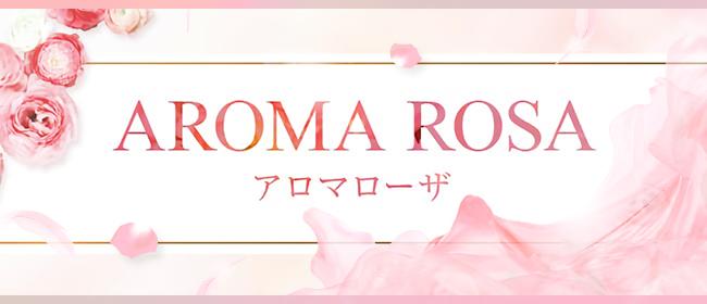 AROMA ROSA(アロマローザ)