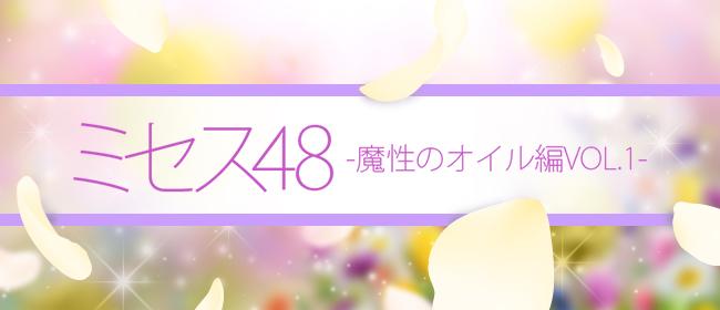ミセス48-魔性のオイル編VOL.1-
