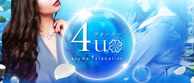 4U(フォーユー)