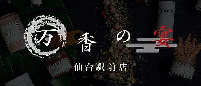 万香の宴 仙台駅前店