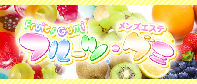 フルーツ グミ