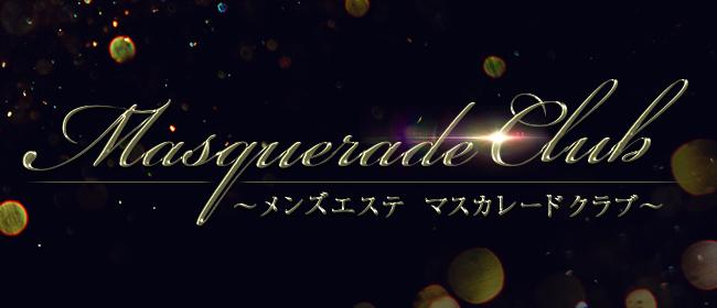 Masquerade Club~マスカレード クラブ~