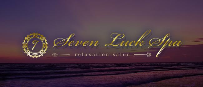 Seven Luck Spa